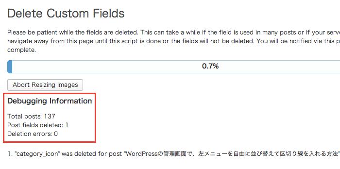 WordPressで不要なカスタムフィールドを削除できるプラグイン「Delete Custom Fields」