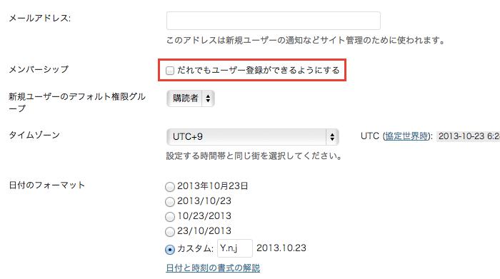 WordPress のログイン画面(wp-login.php)から自由にユーザー登録できないようにする方法