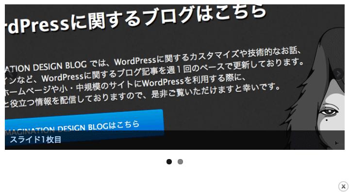 4つのスライドショーが利用できるWordPressプラグイン「Meta Slider」