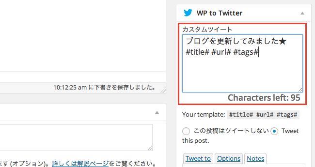 WP to Twitter プラグインでカスタム投稿タイプの記事をTwitter 連携する方法など